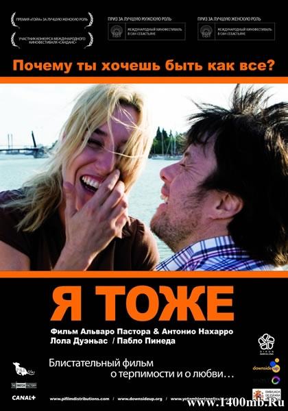 Я тоже / Yo, tambien / Me too (2009/BDRip/DVDRip)