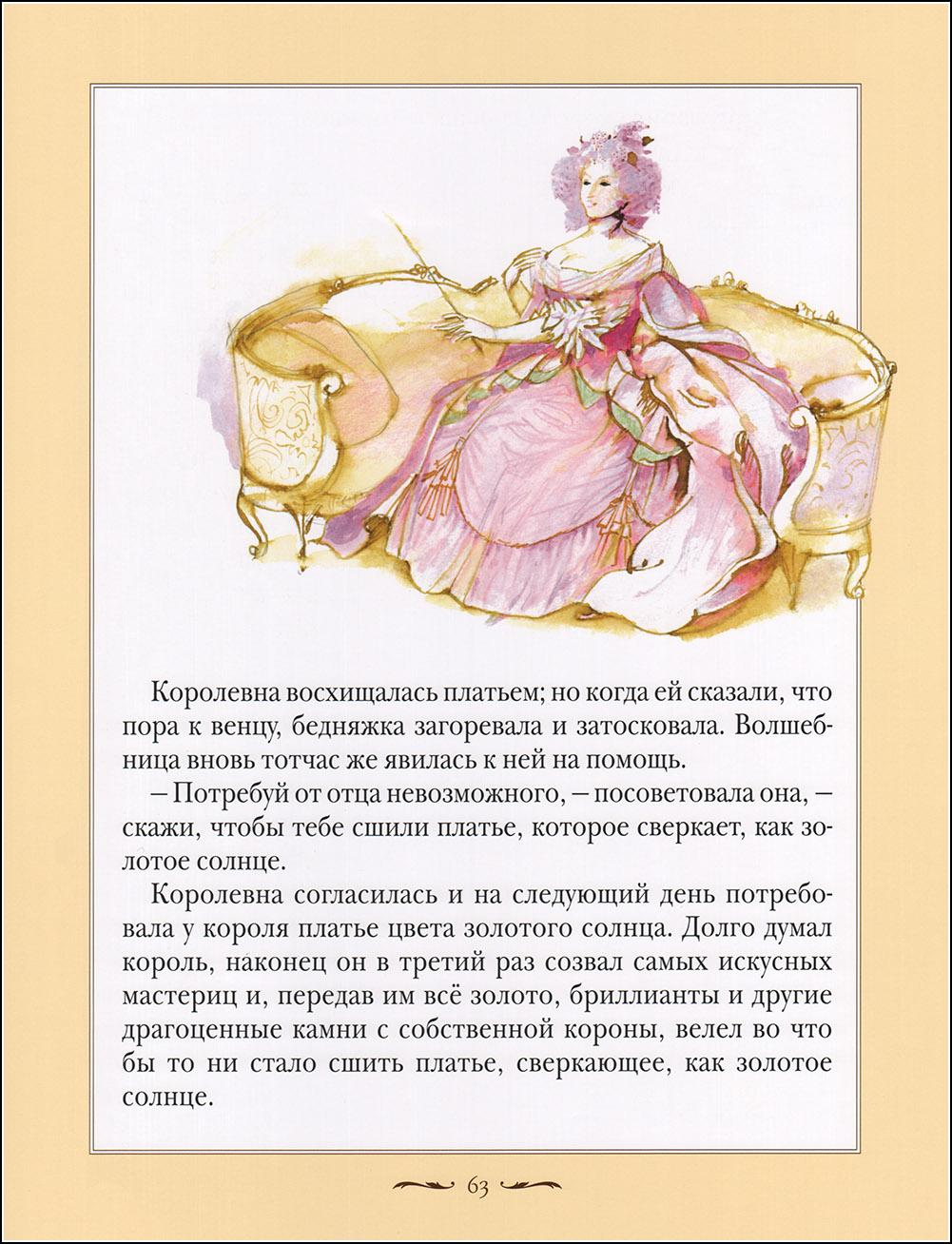 Юрий Николаев, Сказки Шарля Перро
