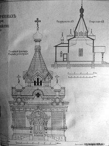 План первого храма.