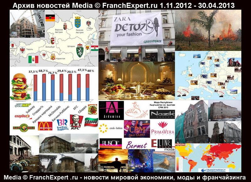 Media  FranchExpert .ru  новости мировой экономики, моды и франчайзинга