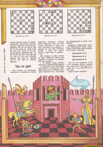 Журнал Пионер. июнь 1987 год.