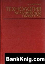 Книга Технология механической обработки