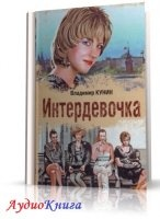 Книга Кунин Владимир - Интердевочка (АудиоКнига) читает Шерстнева Е.