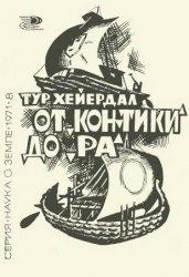 Книга От «Кон-Тики» до «Ра»