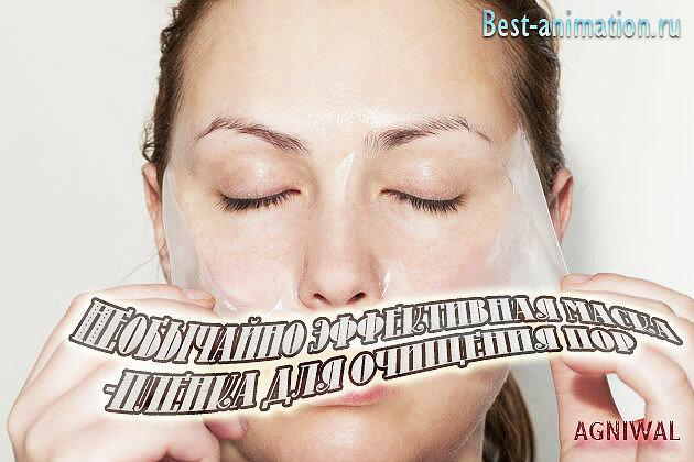 Интересные статьи - Здоровье и красота - Необычайно эффективная маска-пленка для очищения пор