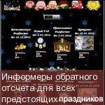 Информеры обратного отсчета для всех предстоящих праздников