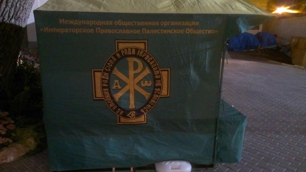 Императорское православное палестинское общество