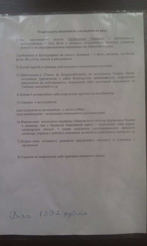 Виза в Португалию для граждан РФ в Москве до 17.06.2013
