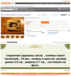 ЗАСОВ ЗАДВИЖКА КЛЕЙМО 19 ВЕК ПАВЕЛ ЧЕГИНСКИЙ (3146332516) 2013-04-05 13-33-14.png