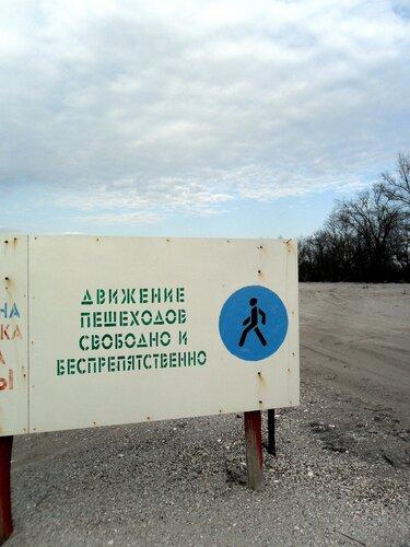 Поход, берег Азовского моря