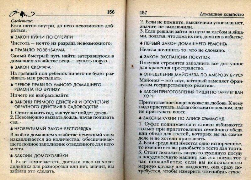 Совр. энц. афоризмов 078.jpg
