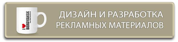макет рекламы бердянск макет листовок и брошюр