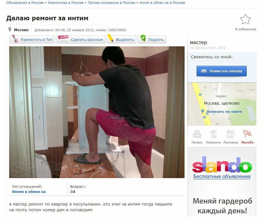Что предлагают москвичи в обмен на интим?