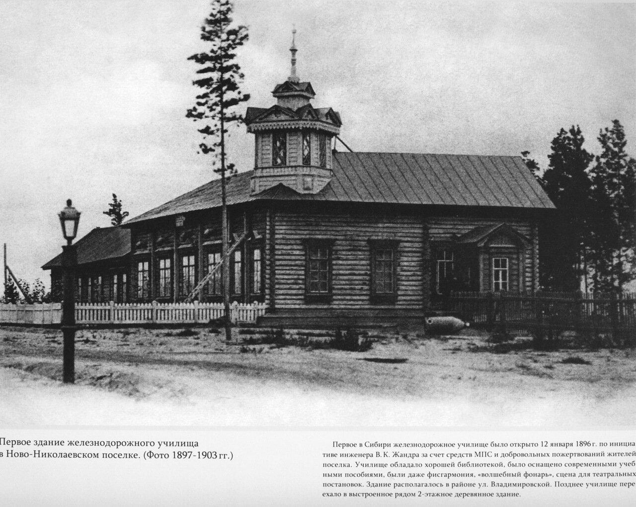 Первое здание железнодорожного училища, 1897-1903 годы