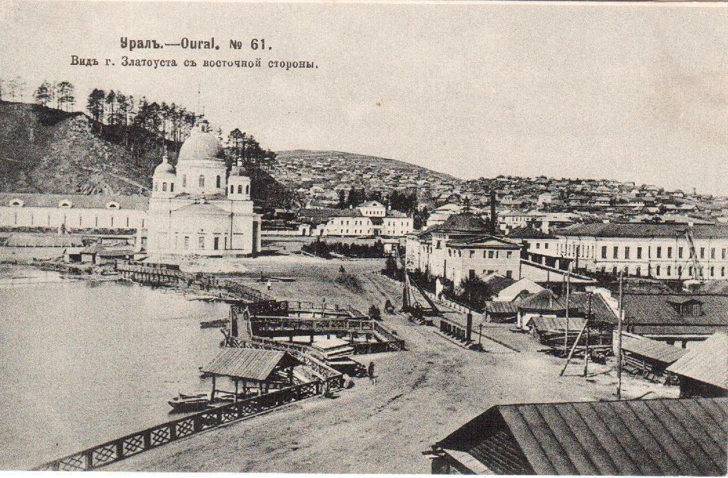 Вид Златоуста с восточной стороны