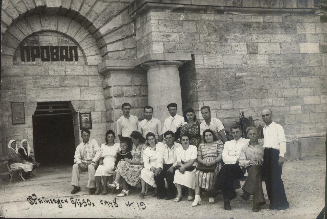 Пятигорск. 6.09.1950
