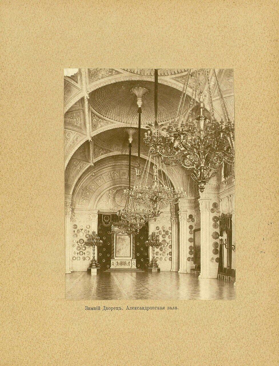 Александровская зала