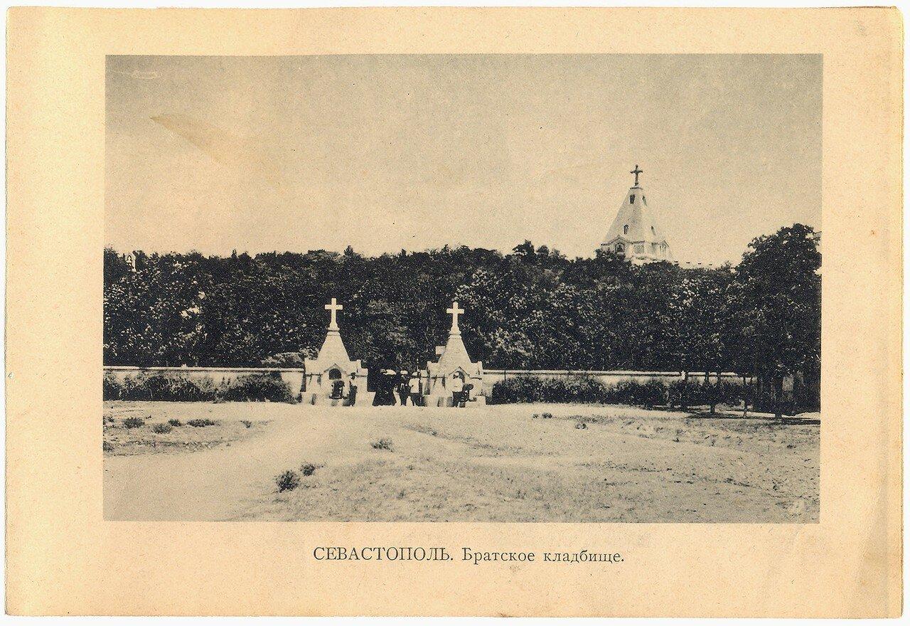 Севастополь. Братское кладбище