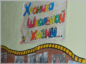 Школа наш дом. Встреча выпускников лицея Кантемира