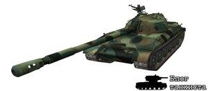 Китайский танк 113 шкурка