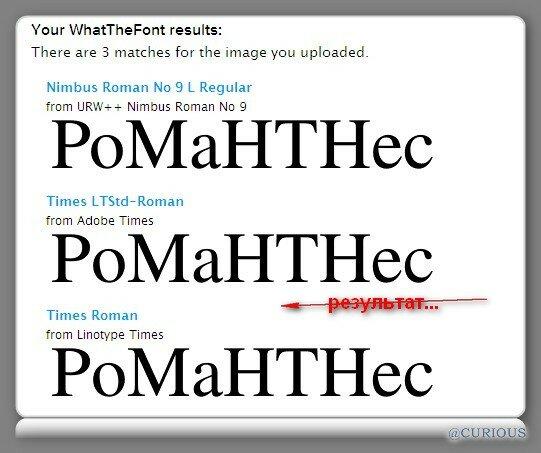 отношении можно ли определить шрифт по картинке белое