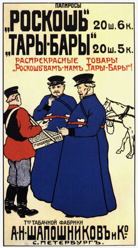 Дореволюционные плакаты 3