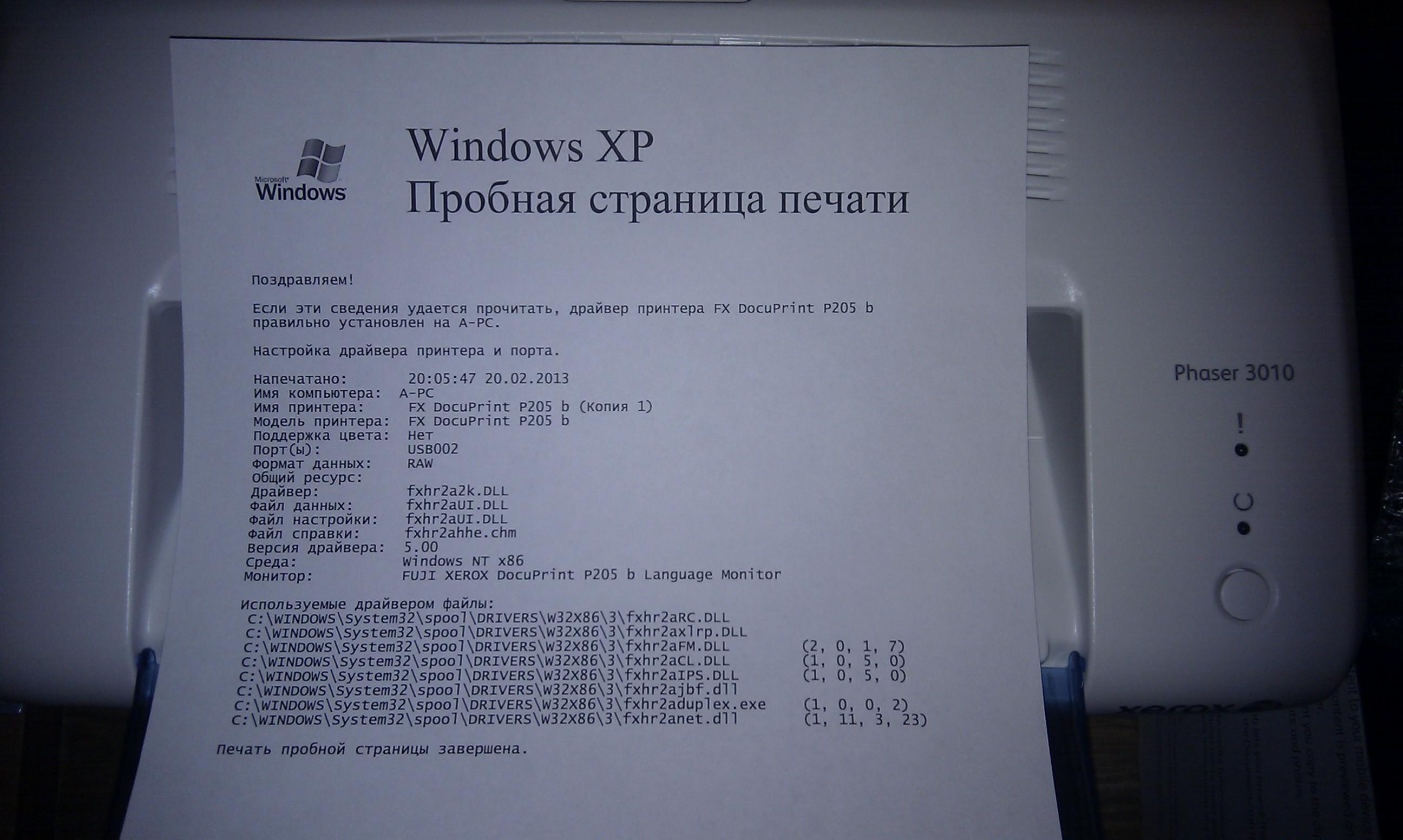 Драйвер на принтер xerox phaser 3010 скачать -.