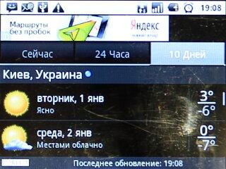 Прогноз погоды в Киеве на 1 января 2013 года в приложении Palmary Weather