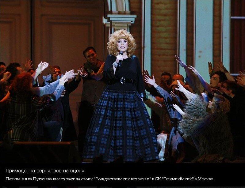 Рождественские встречи Аллы Пугачевой 2013