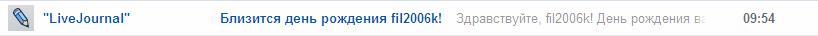 Близится день рождения fil2006k!
