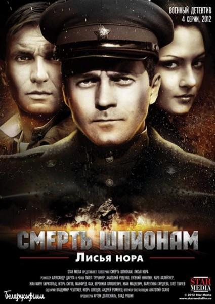 Смерть шпионам: Операция «Лисья нора» (2013) DVDRip