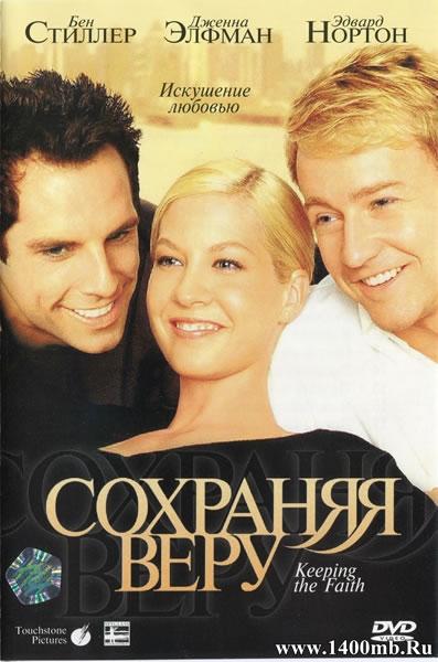 Сохраняя веру / Keeping the Faith (2000/DVDRip)