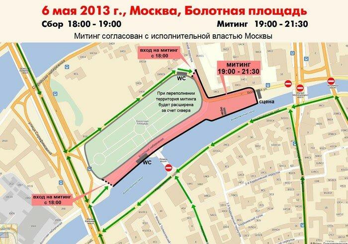 Завтра 6 мая, в 19-00 на Болотной митинг оппозиции