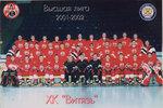 2001-2002 ВЫСШАЯ ЛИГА