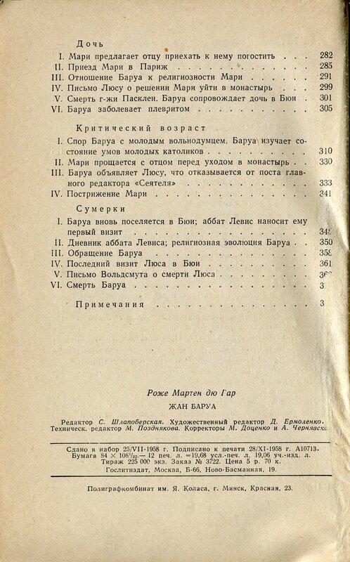 Роже Мартен дю Гар. Жан Баруа