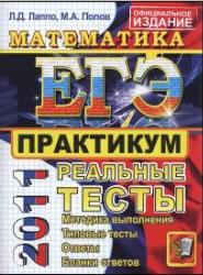 Книга ЕГЭ 2011, Математика, Практикум по выполнению типовых тестовых заданий, Лаппо Л.Д., Попов М.А.