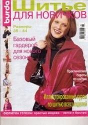 Журнал Burda special. E640. Шитье для новичков