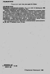 Книга Непрерывные сталеплавильные процессы