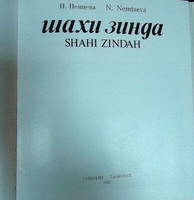 shakhi-1.jpg