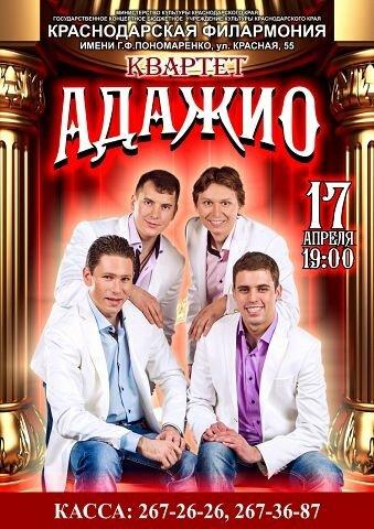 """Концерт квартета """"Адажио"""" 0_b27ec_317e55d1_L.jpg"""