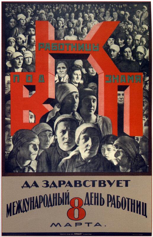 Калыгина А. - Крестьянка и Восьмое марта. Международный женский коммунистический день (Библиотечка работницы и крестьянки) - 1926