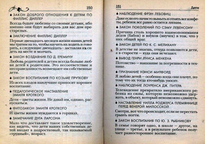 Совр. энц. афоризмов 075.jpg