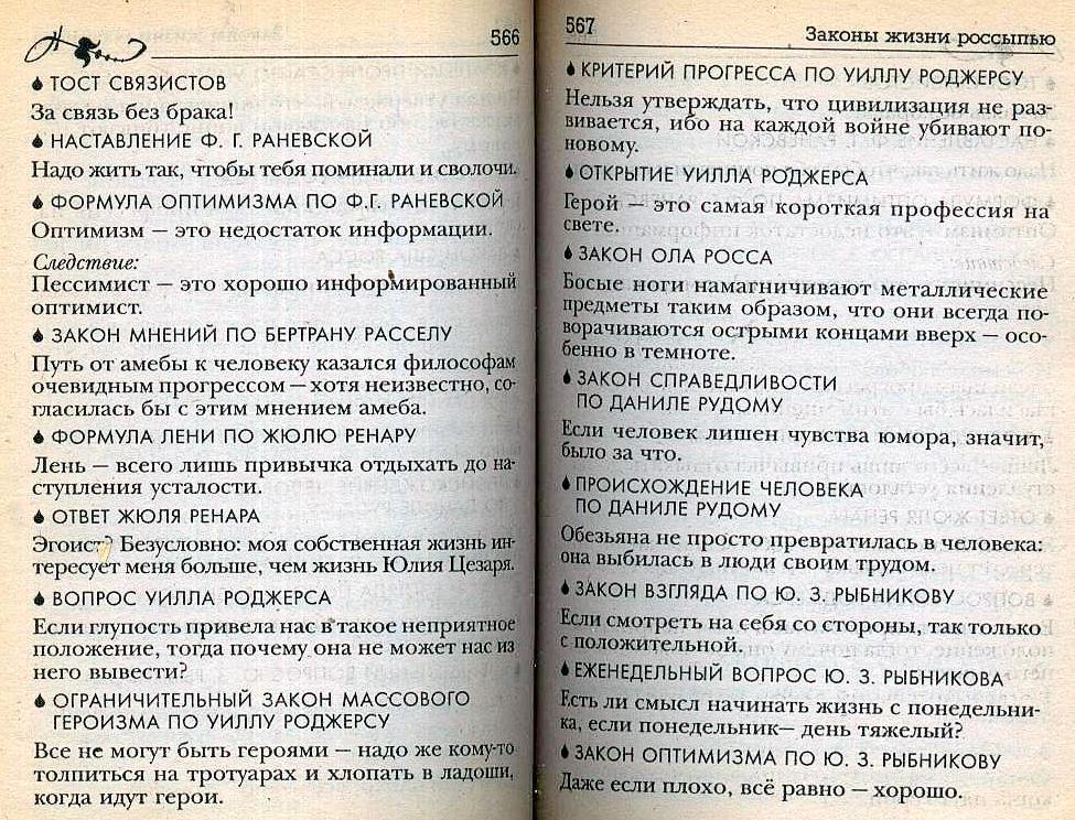 Энциклопедия афоризмов, цитаты, Законы жизни россыпью