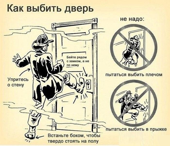 как выбить дверь