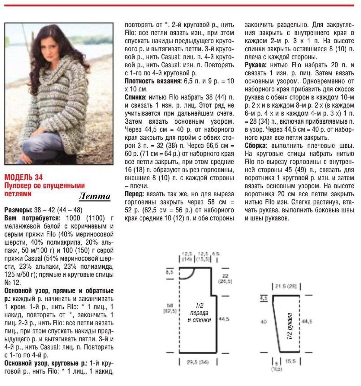 Вязаные женские кофты спицами со схемами описанием фото 2018 65