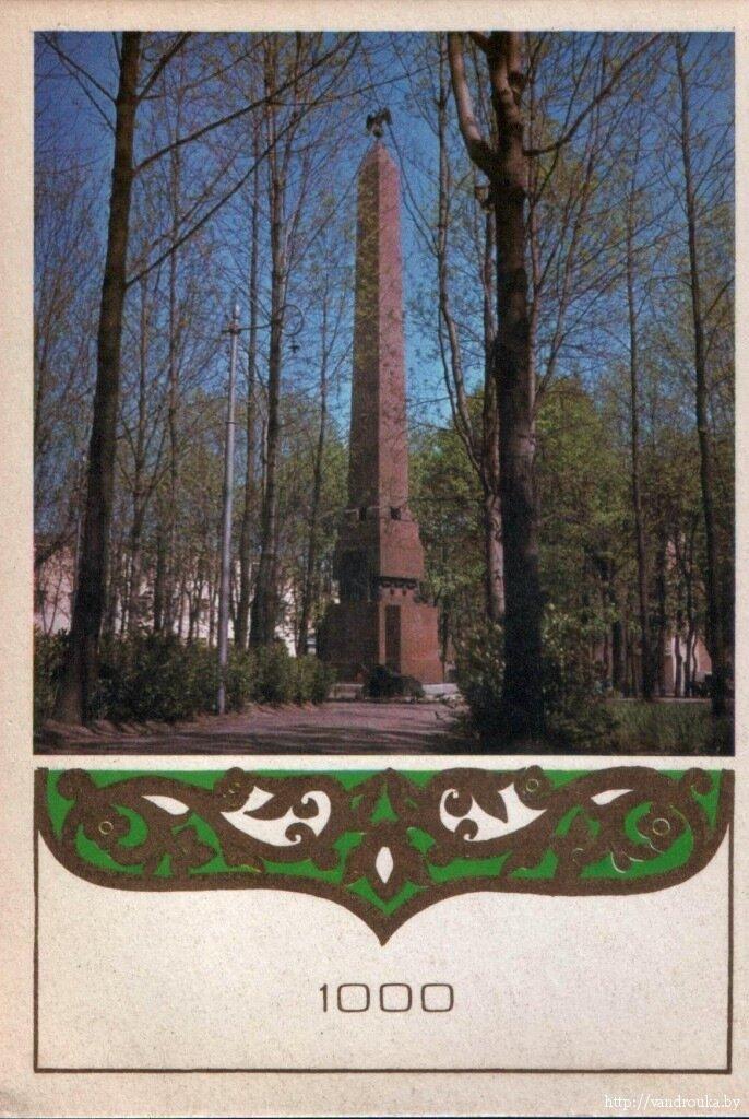 5. Памятник-обелиск героям Отечественной войны 1812 года