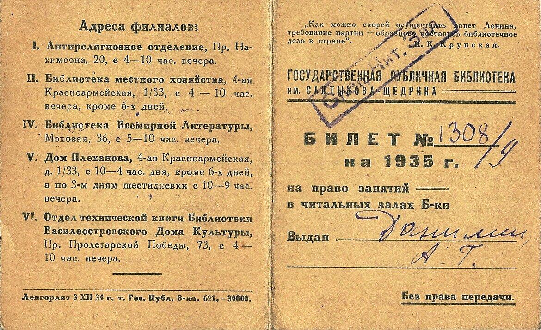 Билет в Публ. библиотеку. 1935 г.