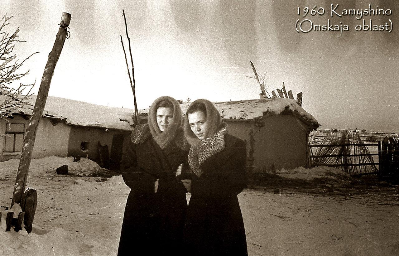 25. 1960 Свадьба в Камышино