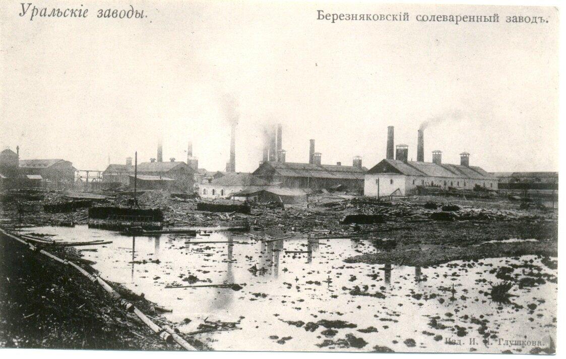 Березниковский Солеваренный завод