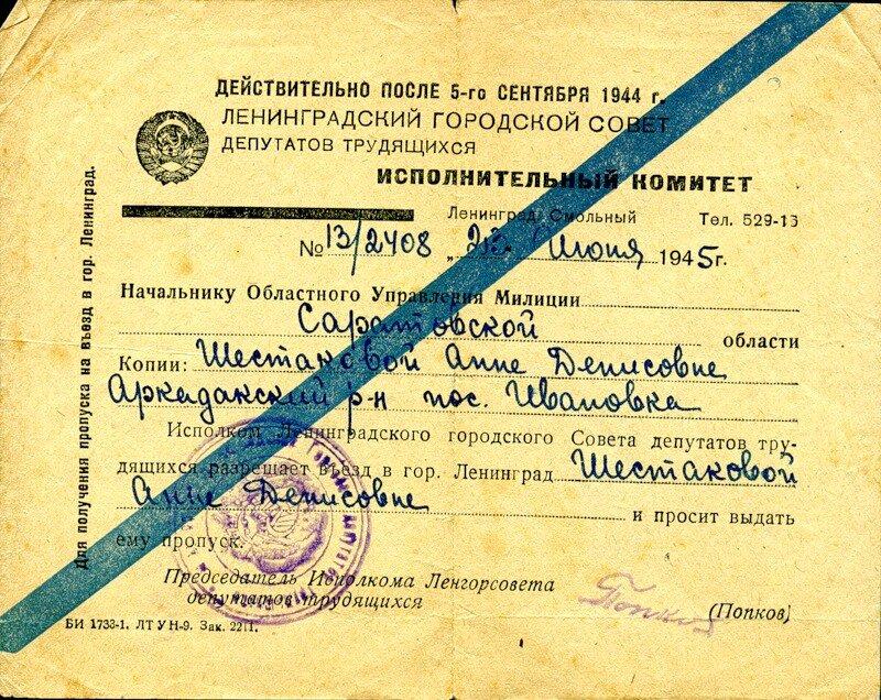 1944. Пропуск на въезд в Ленинград
